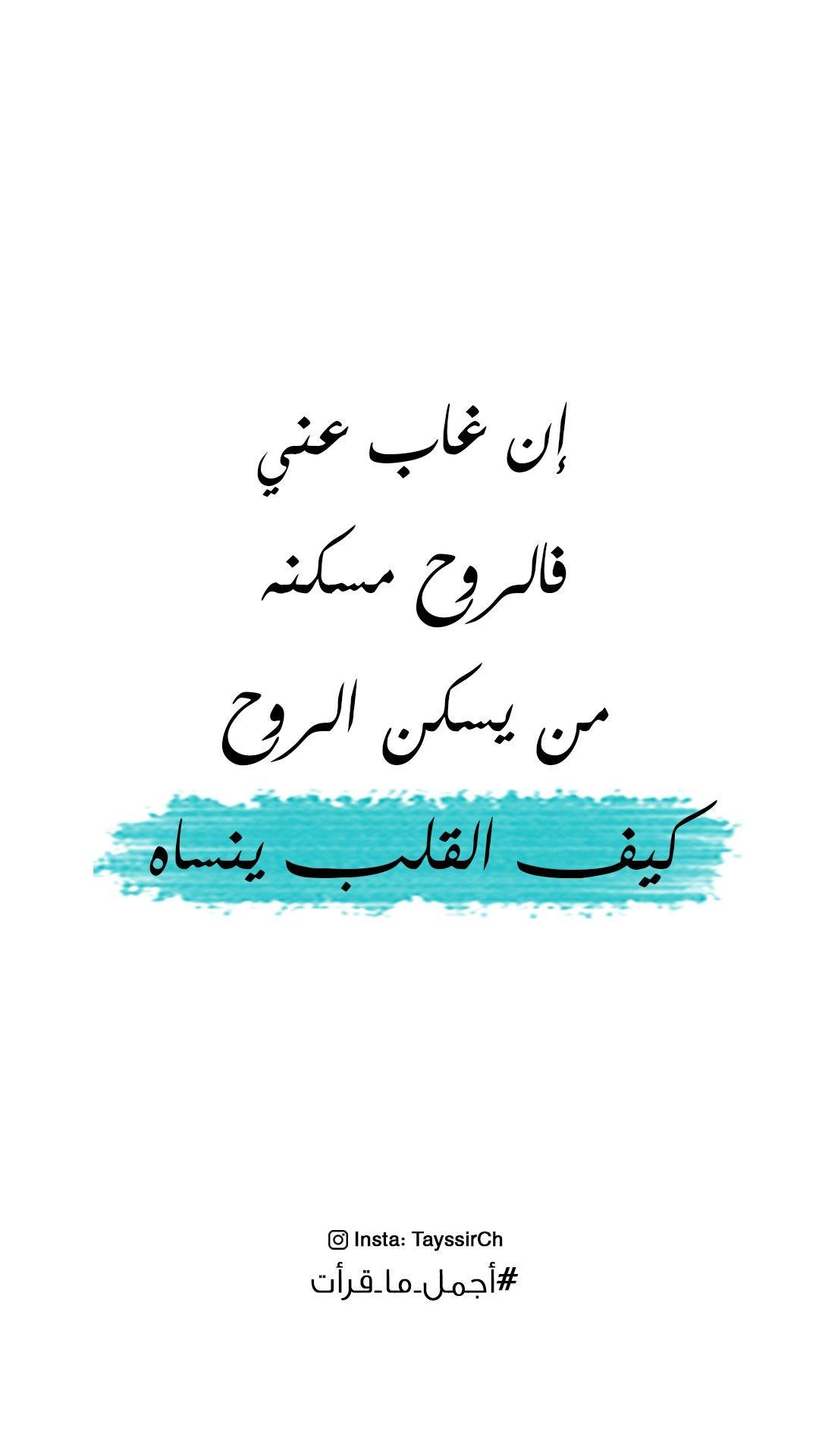 إن غاب عني فالروح مسكنه Talking Quotes Love Words Quotations