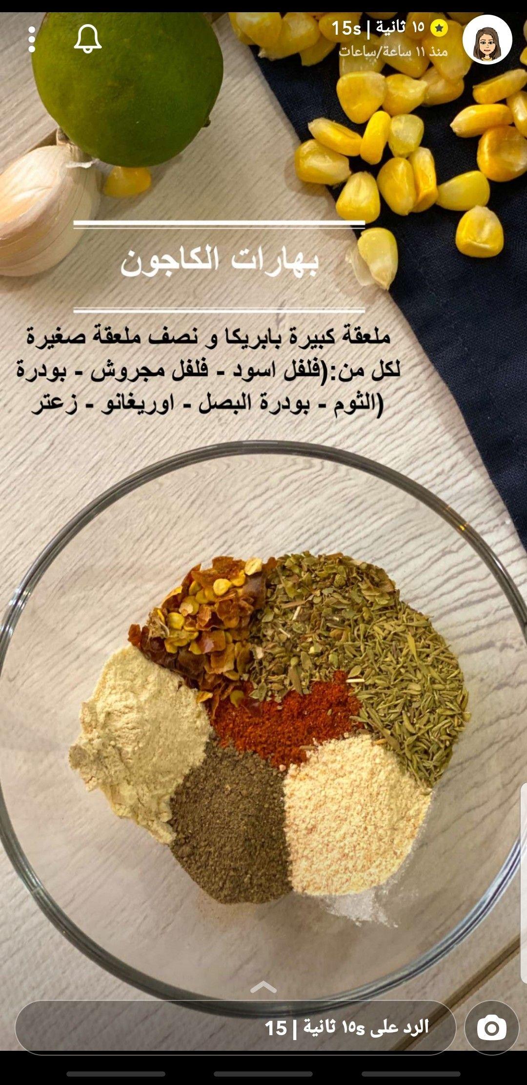 Pin By Hayam Samaha On Food طبخ Food Dishes Food Receipes Save Food