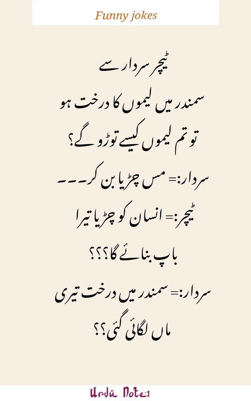 Funny Banta Jokes : funny, banta, jokes, Funny, Jokes., Sardar, Jokes, Urdu., Santa, Banta, Lateefay., Jokes,, Quotes,, Quotes