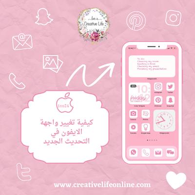 تهدف التدوينة إلى شرح كيفية تغيير شاشة الايفون بعد إصدار التحديث الجديد بطريقة ملهمة وجميلة واستخدام تطبيقات وبرامج للتصميم مع Creative Life Snapchat Creative