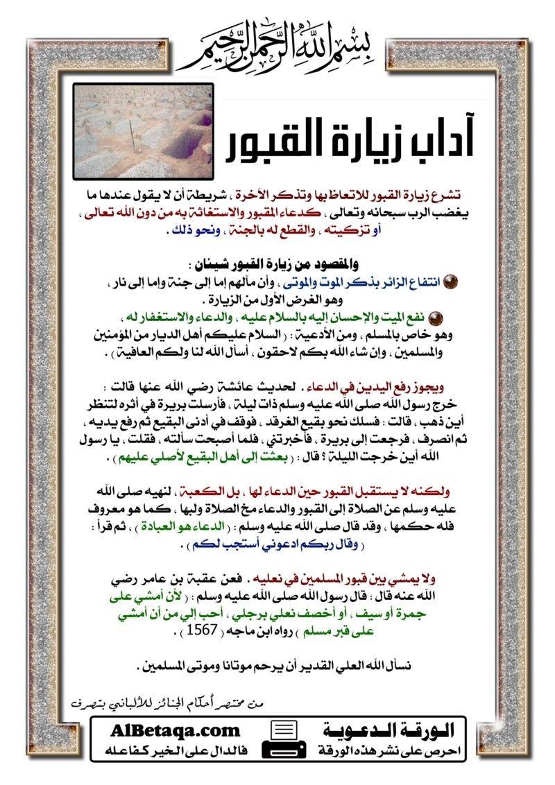 آداب اسلامية مجموعة كبيرة من الاحاديث والآيات التي تحث على آداب واخلاق معينة على المسلم التقيد والالتزام بها والعمل بها في مجالات الحياة Bullet Journal Journal