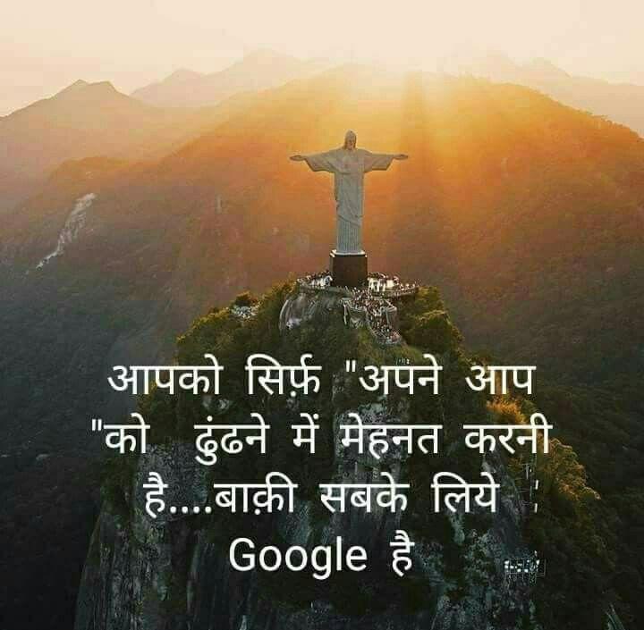 Pin by Damini Shah on Hindi suvichar Hindi quotes, Words