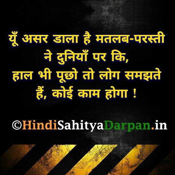 Sad But True Hindithoughts Hindi Hindiquotes Motivational