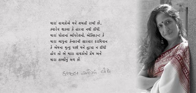 gujarati poetry, Gujarati Shayari, Hindi Shayari, Honesty