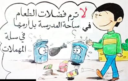ملفات رقمية عبارات و استشهادات عن النظافة و موضوع عن التعاون ع Education Blog Posts Blog