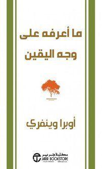 كتاب اوبرا وينفري ما اعرفه على وجه اليقين pdf