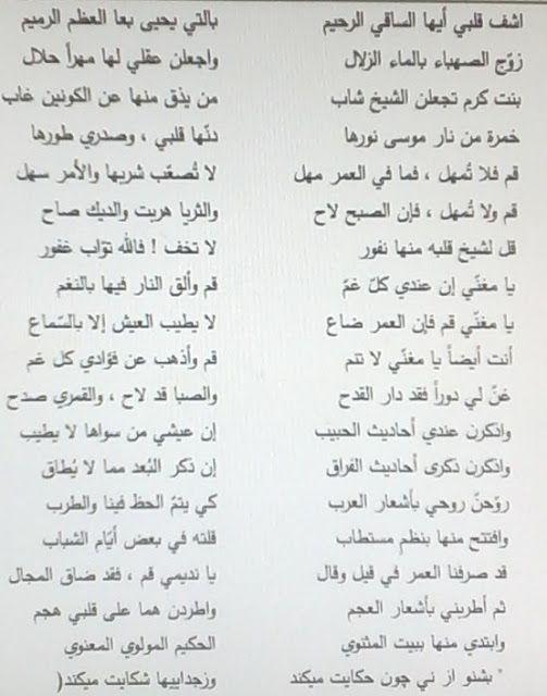 مدونة جبل عاملة إشف قلبي أيها الساقي الرحيم شعر بهاء الدين العا Blog Math Blog Posts