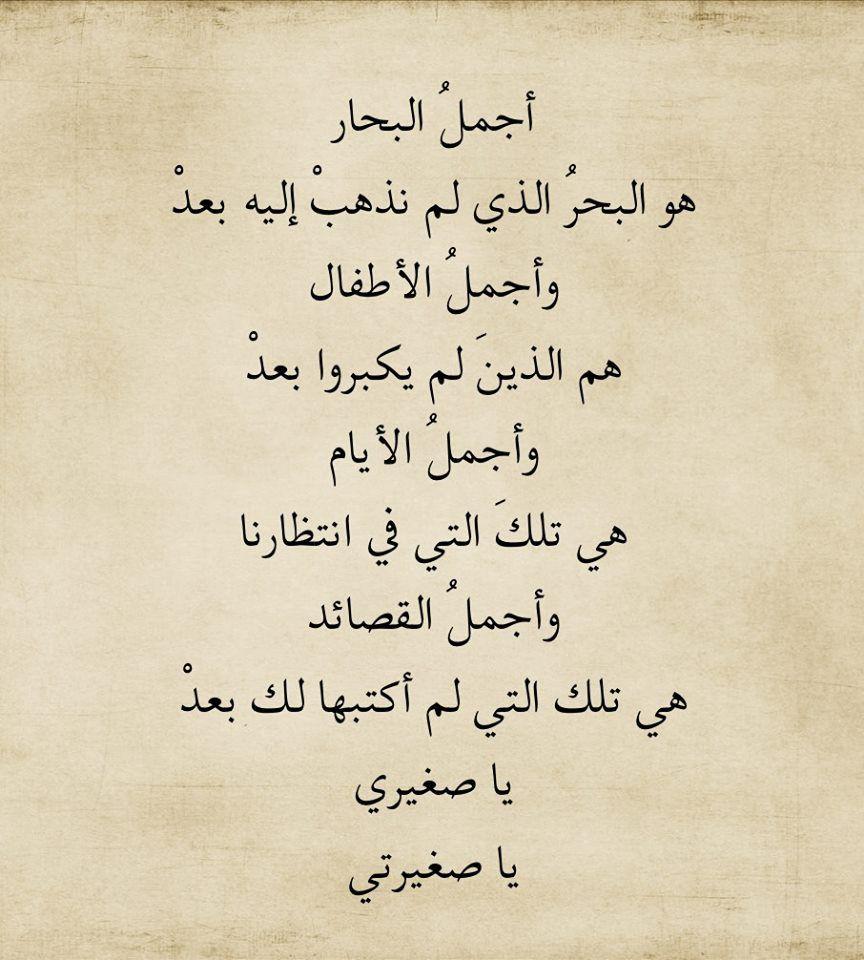ناظم حكمت Magic Words Words My Books