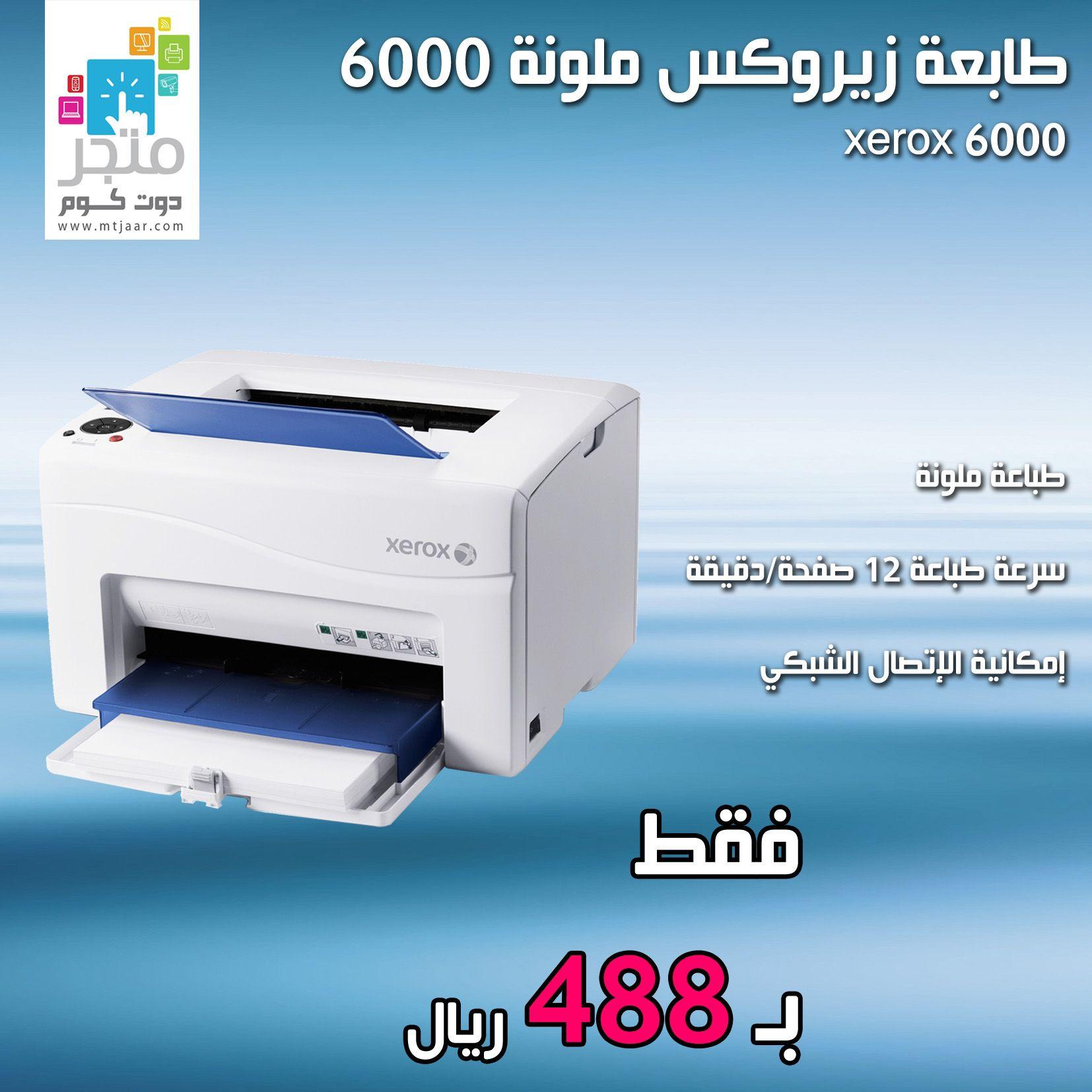 تزيد من إنتاجية العمل بتقنية الطباعة الليزرية بسعر اقتصادي وحجم صغير يمكن وضعه على المكتب طابعة Xerox 600 الليزرية الملونة اشتريها الآن دعم توصيل لكافة Bio