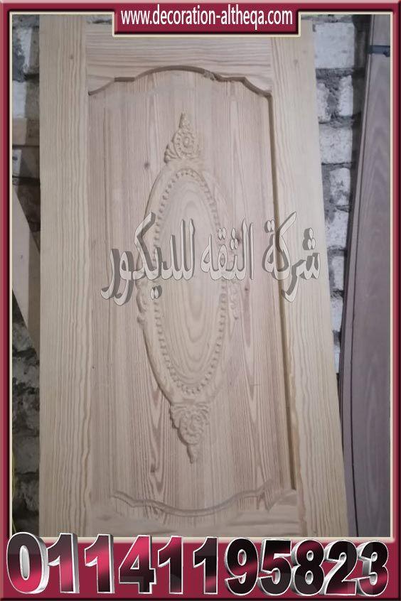 ابواب خشب داخلية Decor Doors