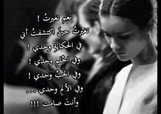 نعم تغيـــرت Arabic Quotes Words Quotes