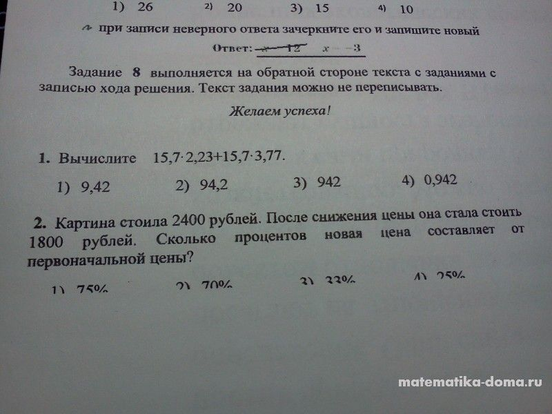 Краевая работа по алгебре 8 класс