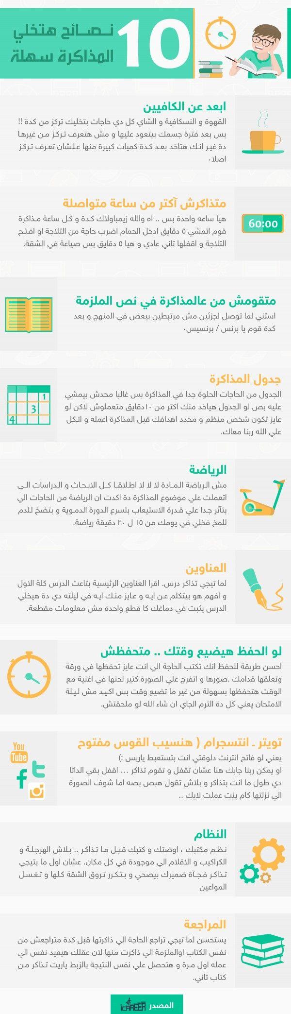 انفوجرافيك 10 نصائح هتخلي المذاكرة سهلة Life Skills Positive Life Infographic