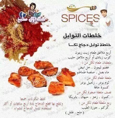 خلطة توابل دجاج تكا Arabic Food Cookout Food Spice Recipes Diy