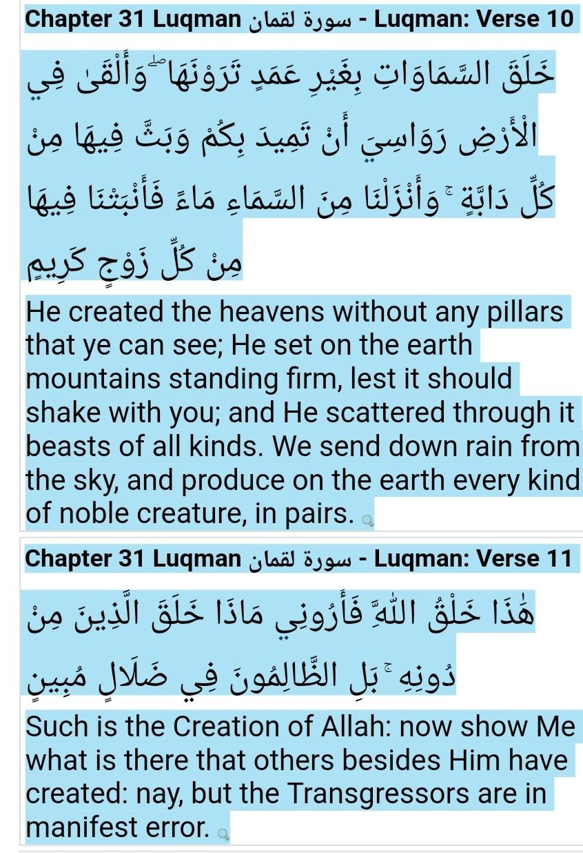 Pin By The Noble Quran On Glorious Quran Islamic Quotes Verse Quran