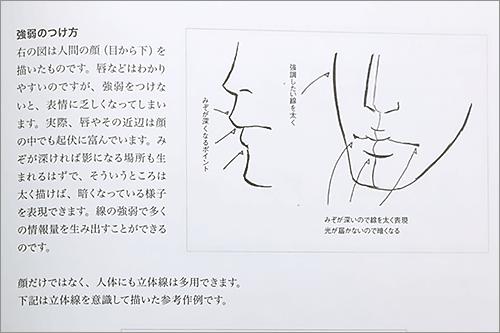 イラストや絵で線の描き方 空間のつくり方 動きの表現 なぜこう描く