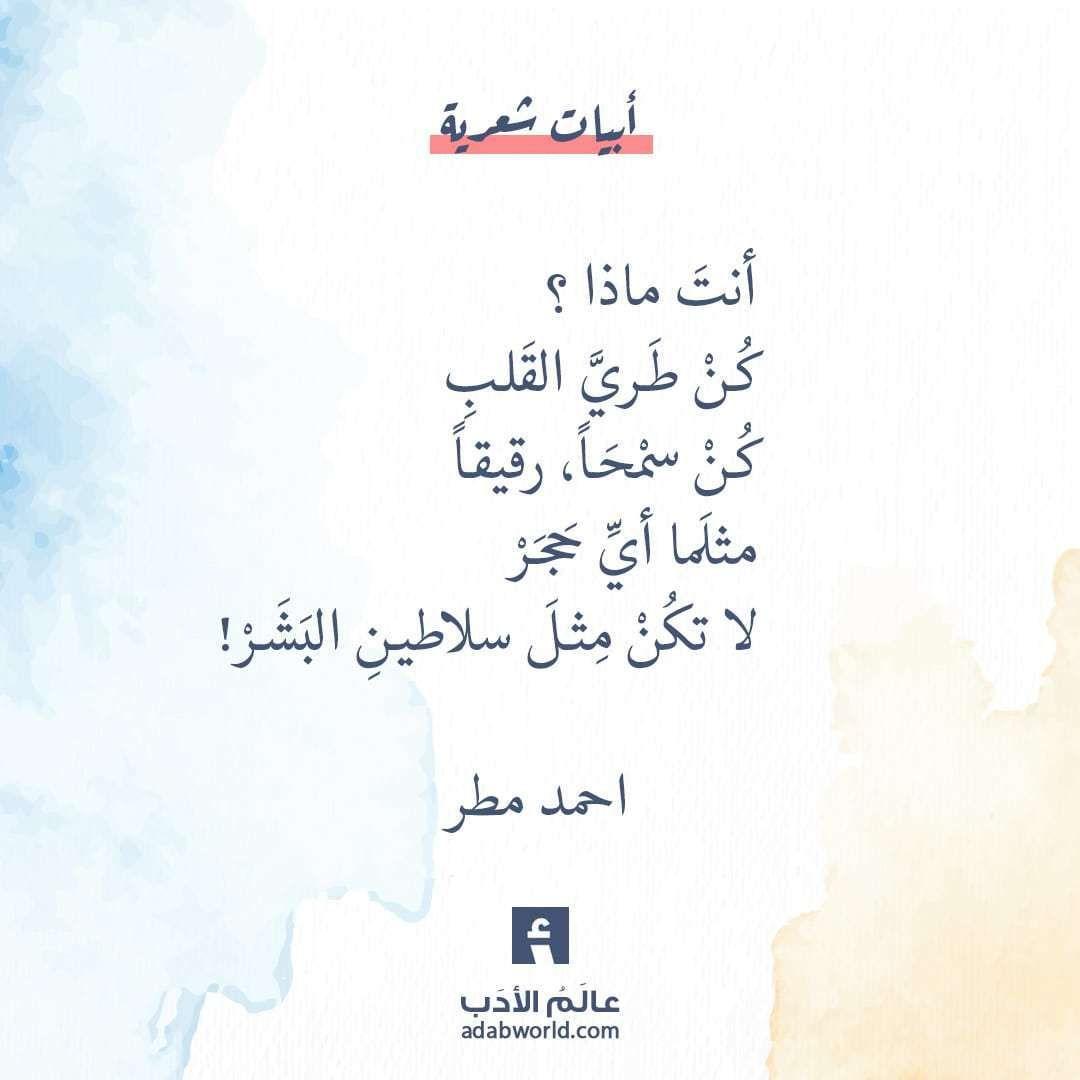 ابيات شعر عالم الأدب اقتباسات من الشعر العربي والأدب العالمي Math Poetry Math Equations