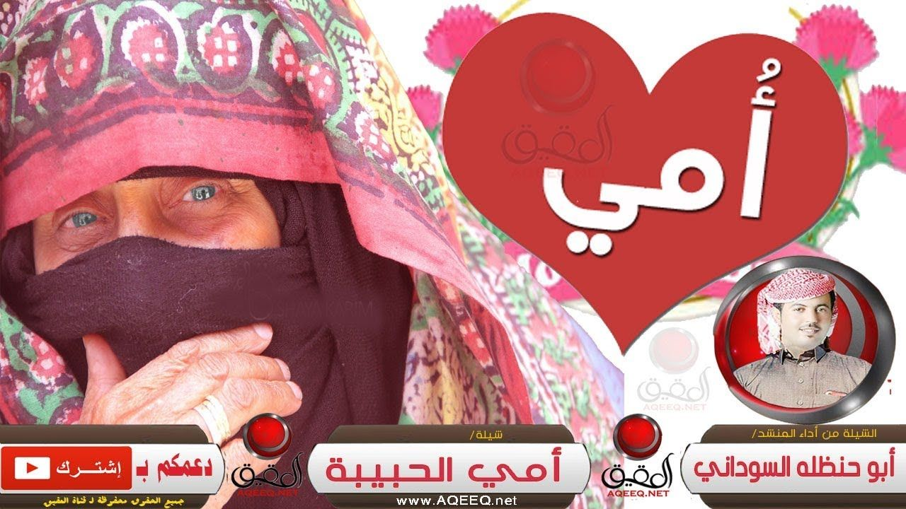 ابو حنظله شيلات عيد الام امي الغاليه يالله تحفظ نور عيني اهديها Dance Yemeni