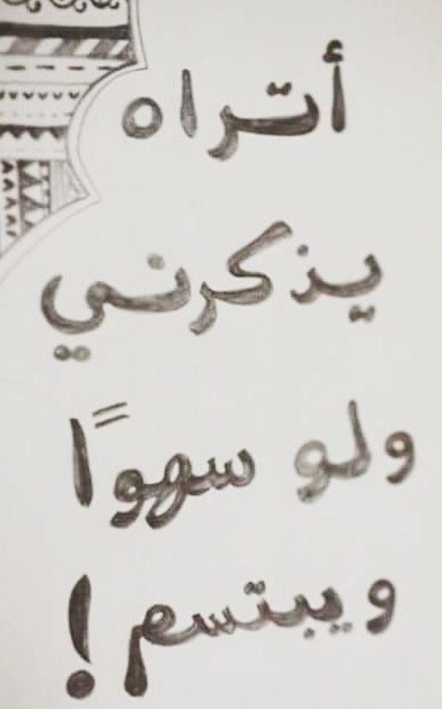 Pin By Tair Salah On مابال قلبك لا يرق Cool Words Wonderful Words Love Words