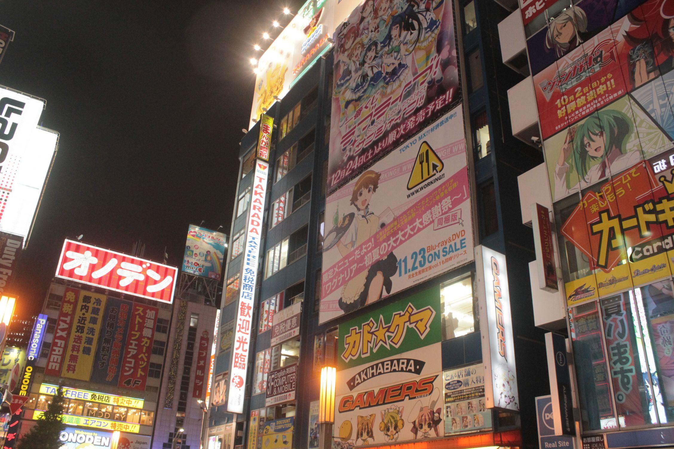 Más carteles de akihabara