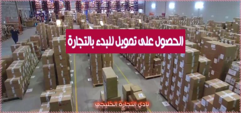 الحصول على تمويل للبدء بالتجارة من خلال الشركة السعودية للتمويل والتفاصيل الكاملة Business
