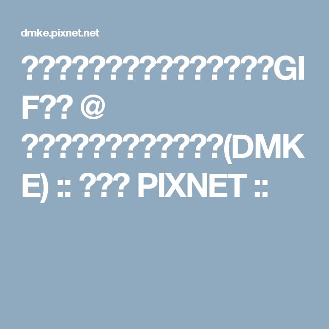 常見上、下肢拉伸動作一覽(內附GIF圖) @ 達摩動能專業筋絡整復推拿(DMKE) :: 痞客邦 PIXNET ::