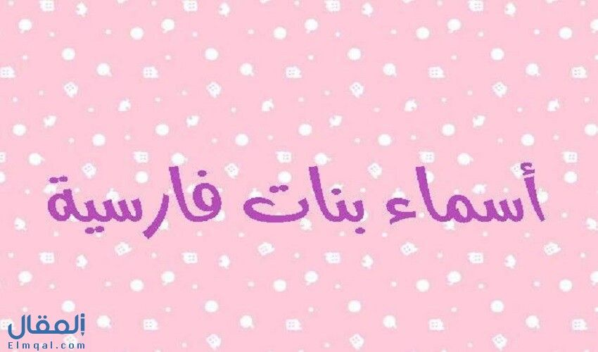 أسماء بنات فارسية ومعانيها In 2020 Persian Girls Persian Girl Names Girl Names