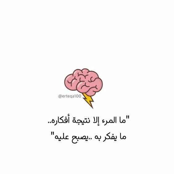 خلفيات رمزيات حب بنات فيسبوك حكم شعر أقوال ما المرء إلا نتيجة أفكاره Quran Quotes Love Words Quotes Pretty Quotes