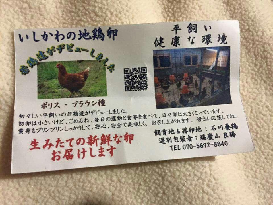 Happy chicken eggs Chicken eggs, Herbs, Okinawa