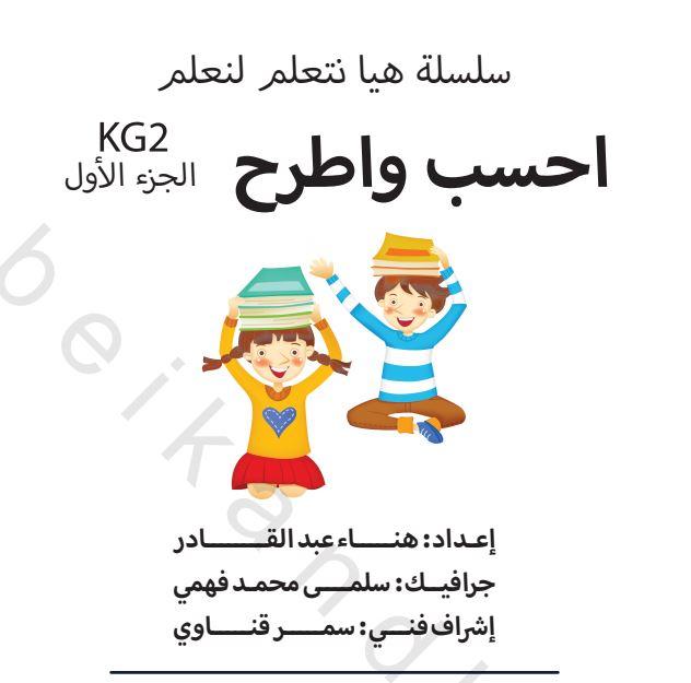 تعليم الطرح للأطفال 2 Kg تعليم عملية الطرح للأطفال مستوي ثاني Family Guy Fictional Characters Character