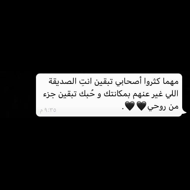 بين الحبيب الم ت ي م و صديقة روحه رسالة ح ب غير عنهم Beautiful Arabic Words Funny Arabic Quotes Words