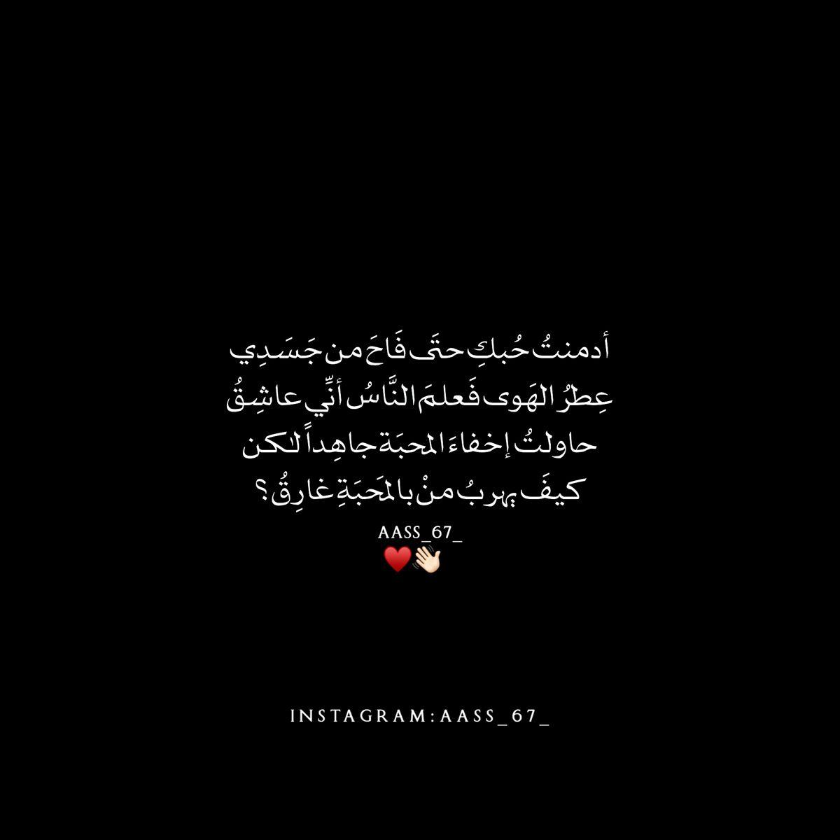 اقتباسات رمزيات كتاب كتابات تصاميم تصميم اغاني عرس حنيت حنين بغداد Islamic Love Quotes Love Quotes Quotes