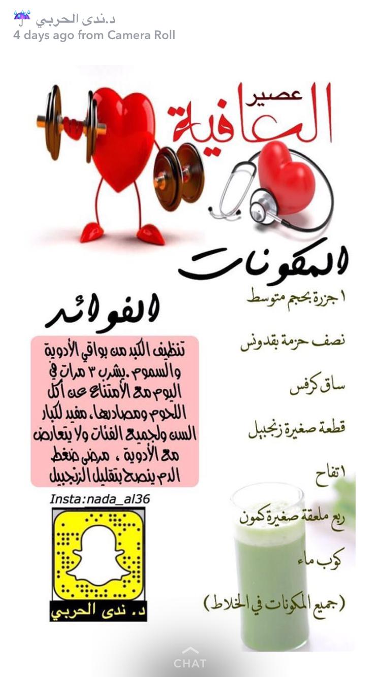 عصير العافيه Light Recipes Health Diet Food