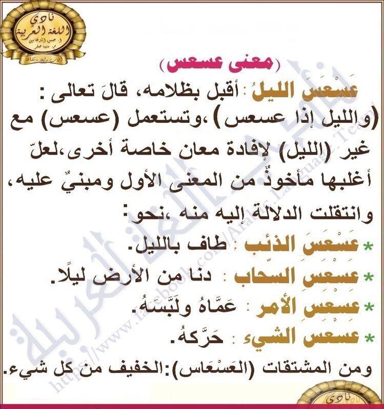 Pin By Soso On علم الدلالة Beautiful Arabic Words Arabic Words Learning Arabic