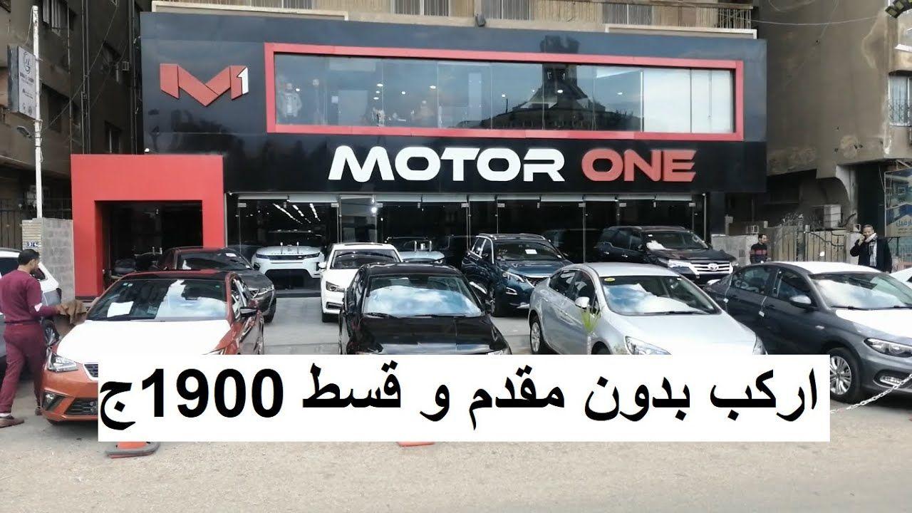 اركب بدون مقدم و ادفع 1900ج شهريا مع كل انظمة التقسيط لاي سيارة في مصر م Cairo Youtube Business