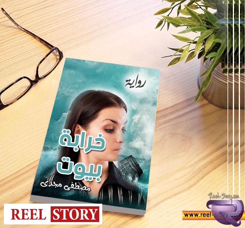 رواية خرابة بيوت للكاتب مصطفى مجدى Book Cover Books Story