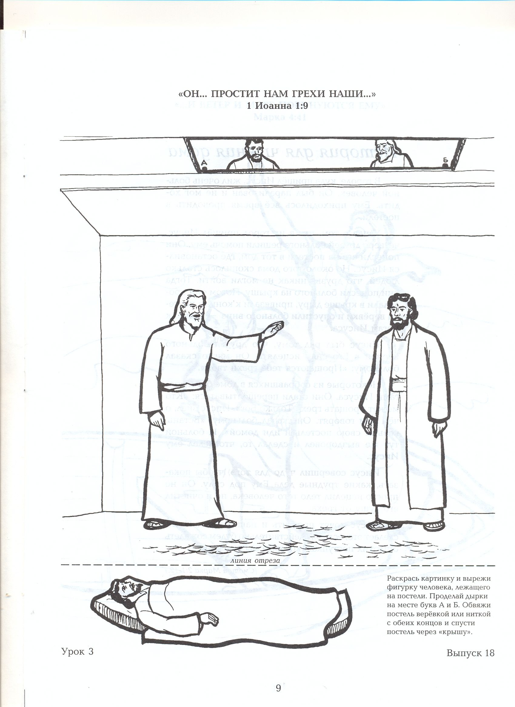 Knutselwerkje Genezing Verlamde Man Bible Craft Jesus Heals A