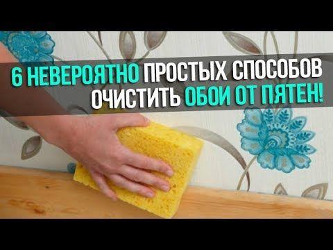 6 невероятно простых способов очистить обои от пятен ...
