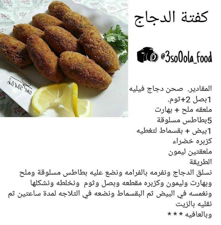 كفتة الدجاج Libyan Food Food Cooking Recipes
