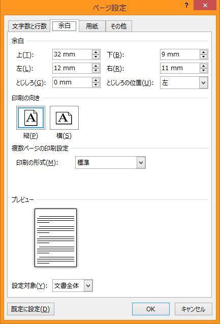 生協でも売ってるb罫ルーズリーフに綺麗にb5のwordファイルを印刷する