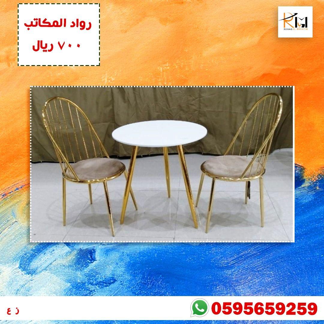 طاولة طعام لون بيج Dining Chairs Chair Home Decor