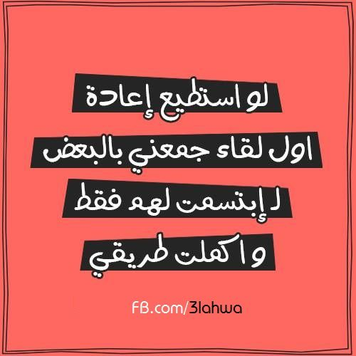 لقاء جمعني بالبعض Quotes Arabic Quotes Words