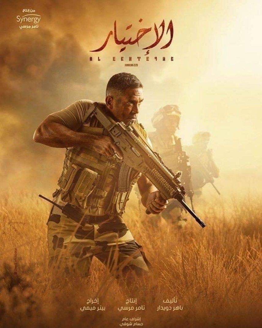 Pin By Ge7am On مسلسل رمضان 2020 Egyptian Movies Drama Channel Mbc Drama