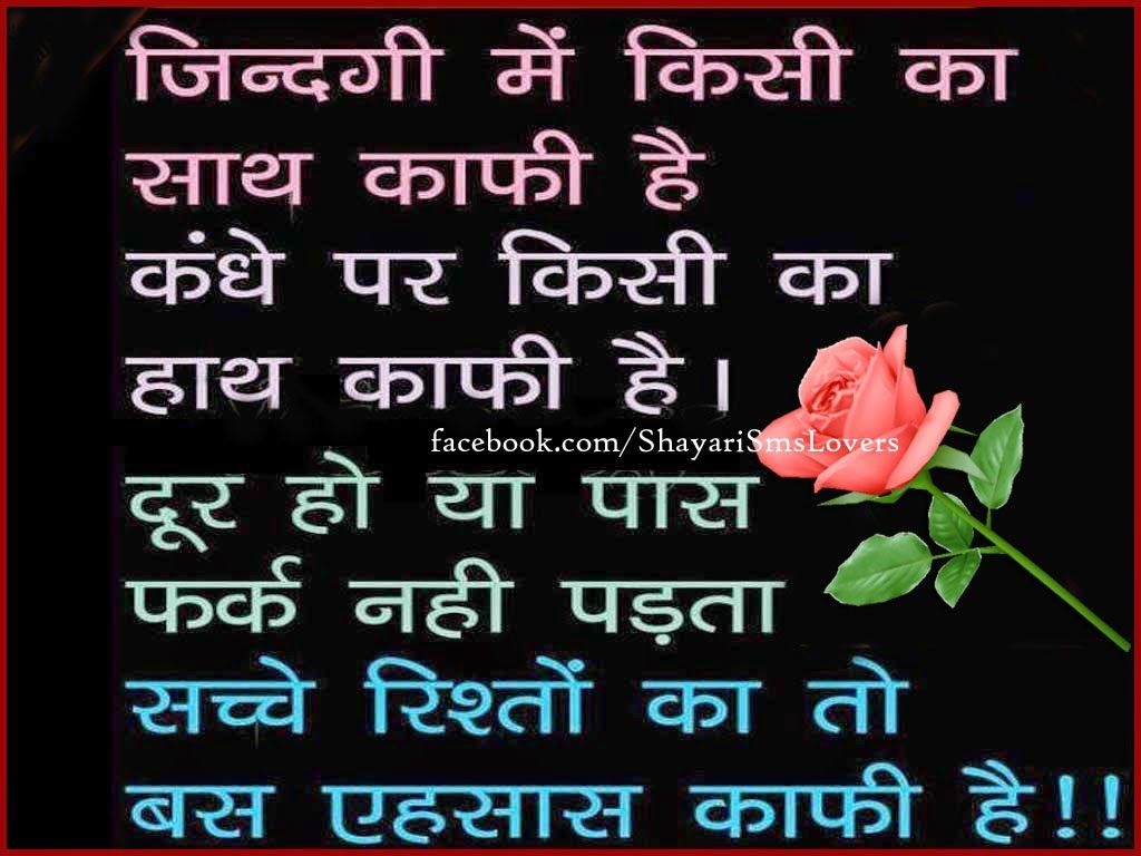 Pin By Sahil Mahal On Our Life Hindi Quotes Quotes Life Quotes