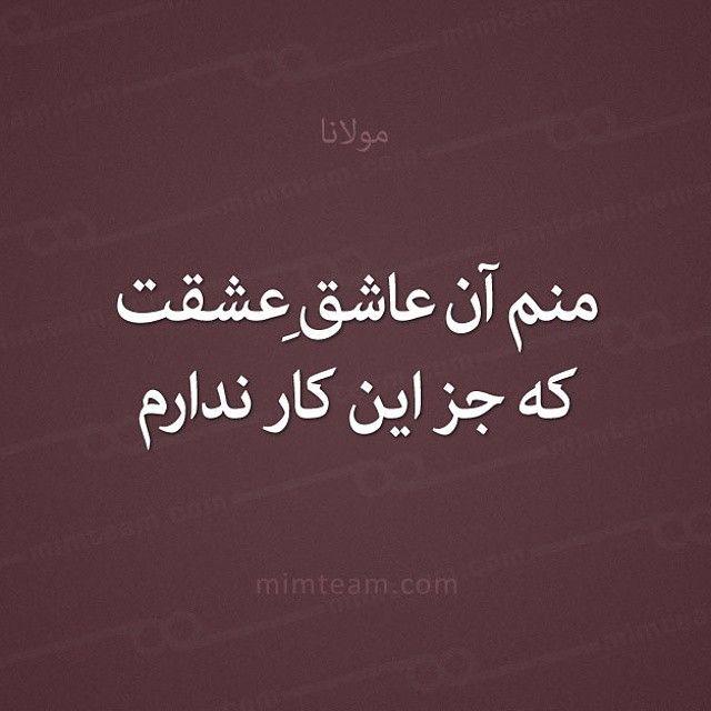 مولانـــــــــــــــا Persian Quotes Good Sentences Poem Quotes