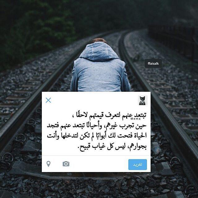 파이살 On Instagram مرورك بتجربة سيئة أو علاقة فاشلة لا يعني تعميمها على خل ق الله اقتباسات اقتباساتي مقتبسات Quotes Arabic Quotes Instagram Posts