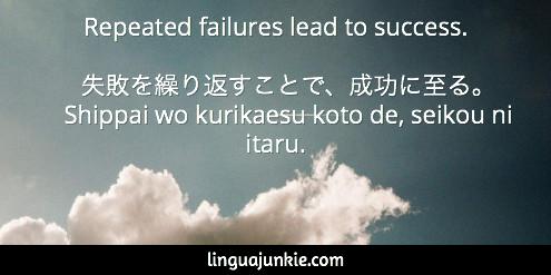 Learn Japanese Success Sayings & Proverbs. Part 5 | LinguaJunkie.com #japanese #naruto #learnjapanese #jlpt1 #jlpt2 #jlpt3 #jlpt4 #success #nihongo #hiragana #katakana #anime #Manga #kanji #japan