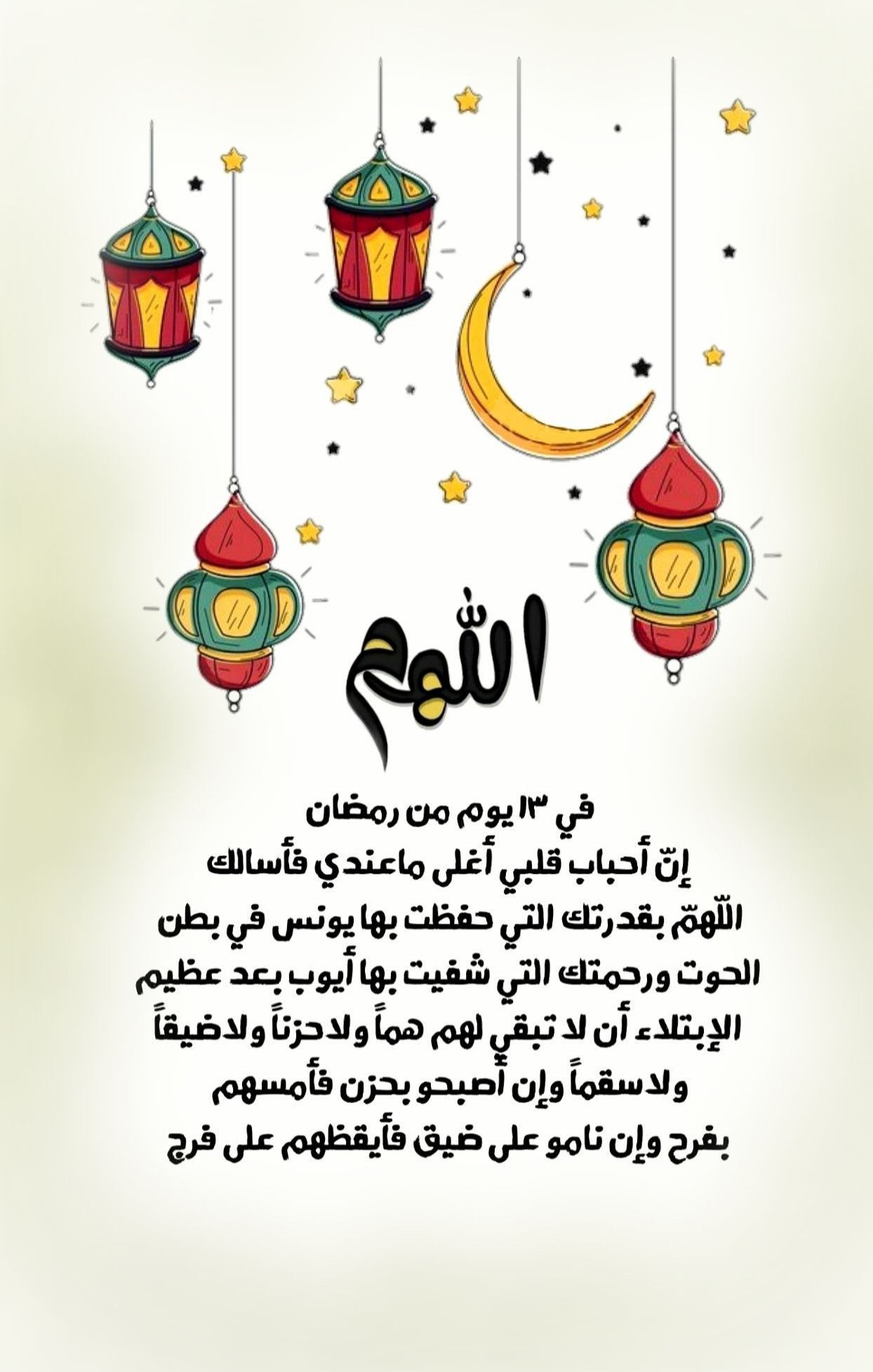 Pin By صورة و كلمة On رمضان كريم Ramadan Kareem Ramadan Kareem Ramadan Ramadan Mubarak