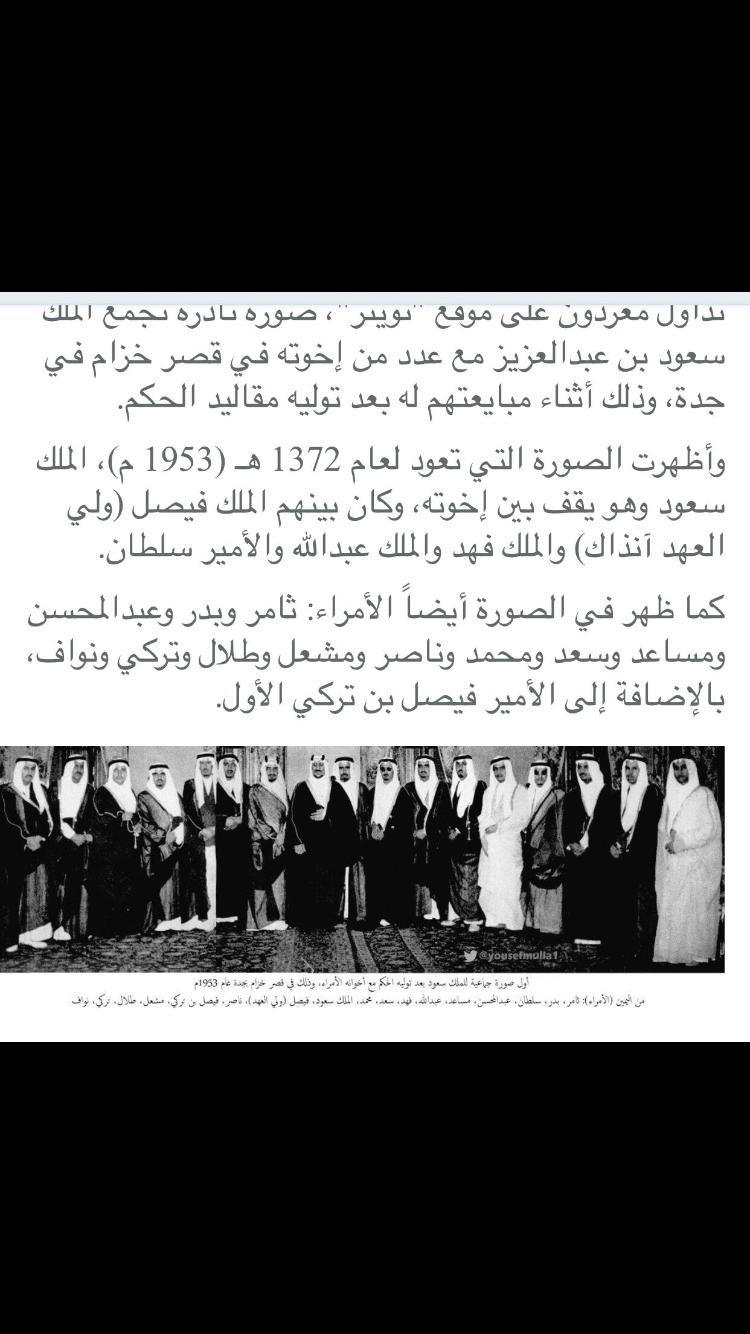 Pin By Jiji On King Saud Ben Abdulaziz Ancient Egypt Vintage Photographs Egypt
