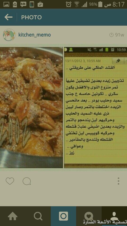 القشد الملكي Food Beef Meat